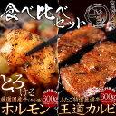 ホルモンとカルビの「食べ比べセット」 (とろけるホルモン600g + 新王道カルビ600g)合計1.2kg トロける極上の脂 焼…