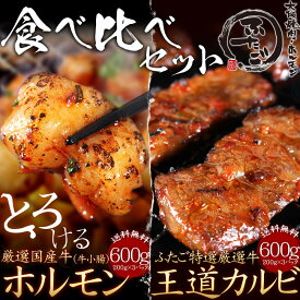 ホルモンとカルビの「食べ比べセット」 (とろけるホルモン600g + 新王道カルビ600g)合計1.2kg トロける極上の脂 焼肉・バーベキューに!
