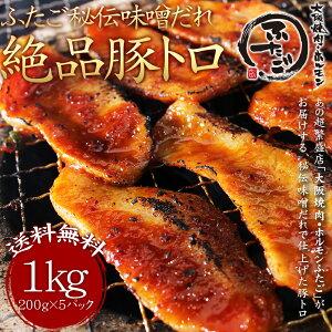 送料無料 ふたごの絶品豚トロ!秘伝味噌だれ仕込み 1kg