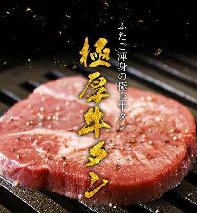 送料無料焼肉ふたごの厳選牛「厚切り牛タン」焼肉・バーベキュー(BBQ)に!