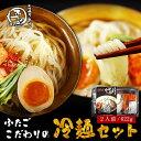 ふたごの冷麺セット(2人前)