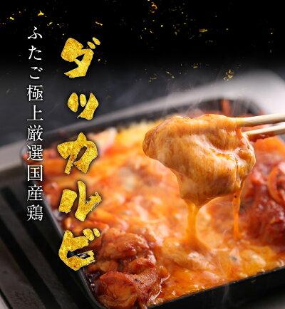送料無料焼肉ふたごの極上厳選国産鶏「ダッカルビ」焼肉・バーベキュー(BBQ)に!