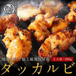 送料無料 焼肉ふたごの極上厳選国産鶏「ダッカルビ」(タッカルビ)200g 焼肉・バーベキュー(BBQ)に!