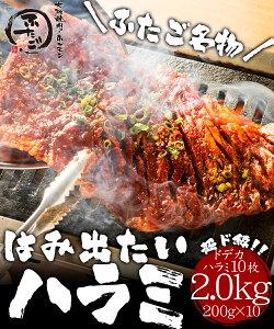 送料無料 ふたご名物はみ出たいハラミ 2kg!バーベキュー(BBQ)に! 焼肉 ホルモン ハラミ2kg