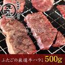 ふたごの厳選牛ハラミ 250g×2パック(合計500g) 焼肉 セット お取り寄せ バーベキュー