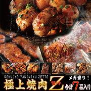 スーパーセールふたごの焼肉で在宅応援!肉が食べたい!