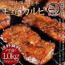 送料無料 ふたごの秘伝味噌だれ新王道カルビ 200g×5パック(合計1kg)焼肉・バーベキュー(BBQ)に!