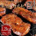 送料無料 ふたごの秘伝味噌だれ王道カルビ 200g×5パック+1パック(合計1.2kg)焼肉・バーベキュー(BBQ)に!