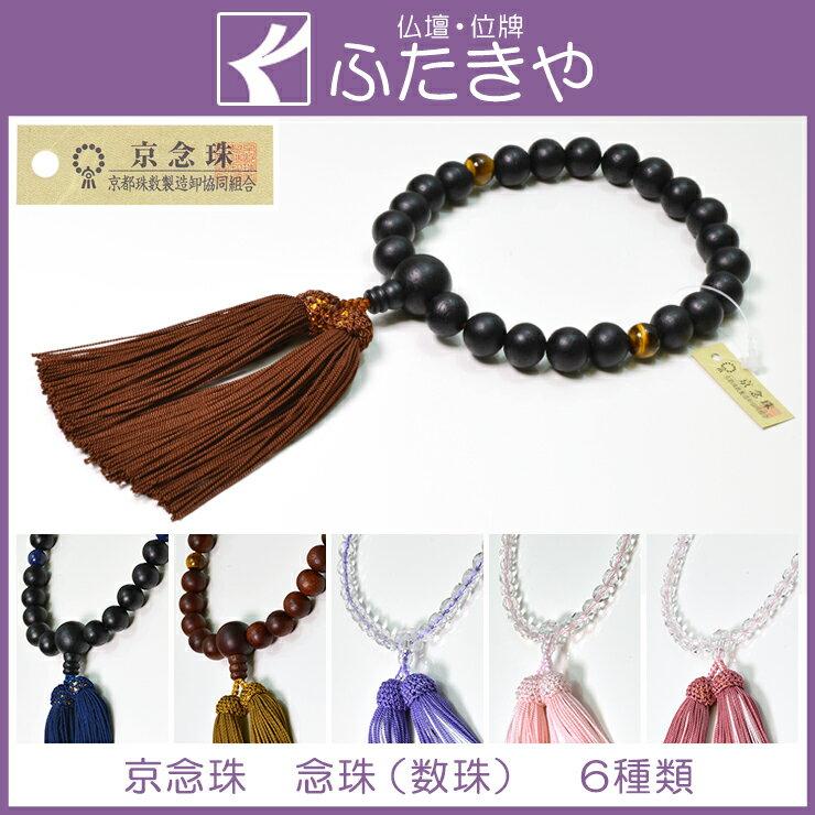 数珠・念珠 ◆メール便送料無料 男性女性選べる6種 京念珠ブランド品