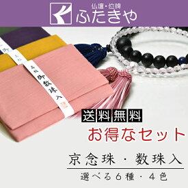 数珠・数珠袋 ◆日本郵便送料無料 男性女性選べる6種 京念珠ブランド品 数珠入4色