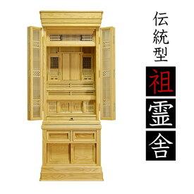 祖霊舎 神徒壇 甲斐(かい) アッシュ 高さ160.5cm
