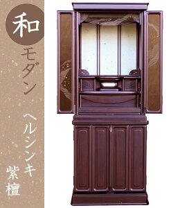 モダン仏壇 ヘルシンキ 紫檀 43号 高さ130×巾51×奥行38cm