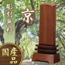 【国産モダン位牌】 京 ウォールナット 40 【02P03Dec16】