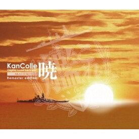 「艦これ」KanColle Original Sound Trackvol.Ⅰ 【暁】 Remaster edition