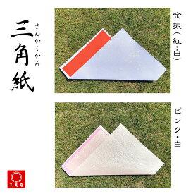 [ 結納品 付属品 ] - 三角紙 全2色- 【 結納 / 結納品 / 結納セット / 付属品 / 三角紙 / 金振 / 紅白 / 桃白 / ピンク白 】