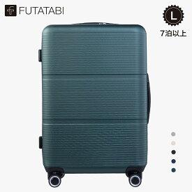 スーツケース 【L】サイズ TSAダイヤルロック キャリーケース 送料無料 キャリーバッグ 7泊以上 ビジネス おしゃれ シンプル 男女 旅行グッズ 旅 FUTATABI fttb-71