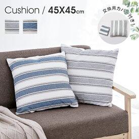 クッション ソファ背当て 45X45cm (クッションカバー+クッションの中材)交換用カバー1枚付き ソファー用 腰痛対策 抱き枕 車内抱き枕 おしゃれ 部屋飾り( ブラウン)219A