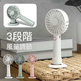 【暑さ対策】ハンディファン 扇風機 手持ち 卓上 7枚羽根 静音 3段階の風量調節 USB充電 モバイルバッテリー 携帯扇風機