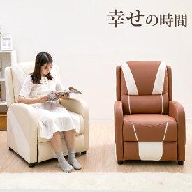 ソファ ソファー チェア 社長椅子 ゲーミングソファ ゲーミングチェア リクライニング リラックス リビング インテリア 部屋に馴染む 快適 座り心地良い 分厚い