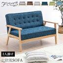 ソファ ソファー 送料無料 2人掛け 北欧 布 肘付き 2P おしゃれ 可愛い デザイナーズ モダンリビング シンプル sofa …