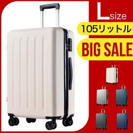 【SALE】スーツケース 【L】サイズ キャリーケース 送料無料 キャリーバッグ ダイヤルロック 7泊以上 ビジネス おしゃれ シンプル 男女 旅行グッズ 旅 FUTATABI fttb-68