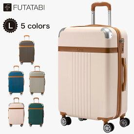 スーツケース 【L】サイズ TSAダイヤルロック キャリーケース 送料無料 キャリーバッグ 7泊以上 ヴィンテージ風 ビジネス おしゃれ シンプル 男女 旅行グッズ 旅 FUTATABI fttb-93