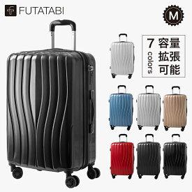 スーツケース 容量拡張機能付き 【M】サイズ TSAダイヤルロック ABS+PC キャリーケース 送料無料 キャリーバッグ 4〜7泊 ビジネス おしゃれ シンプル 男女 旅行グッズ 旅 FUTATABI fttb-95