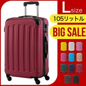 【SALE】スーツケース 【L】サイズ 105リットル キャリーケース 送料無料 キャリーバッグ ダイヤルロック 7泊以上 ビジネス おしゃれ シンプル 男女 旅行グッズ 旅 FUTATABI fttb-90