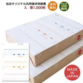 334301汎用売上伝票 1000枚 品番: INO-4301 送料無料 代引き手数料無料 安心の日本製 オリジナル 伝票 業務用