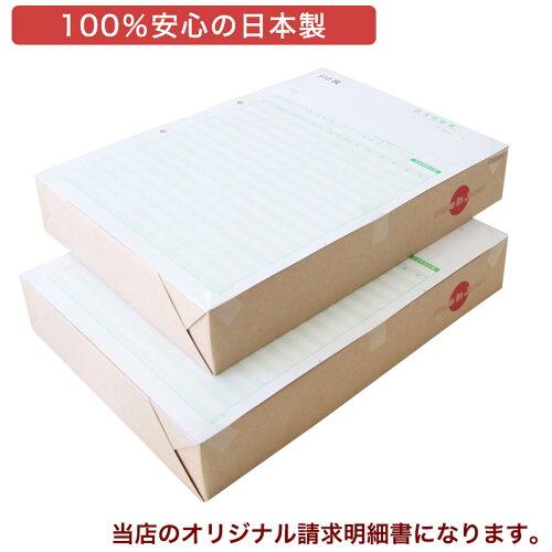 332004汎用請求明細書1,000枚品番:INO-2004送料無料代引き手数料無料安心の日本製オリジナル伝票業務用