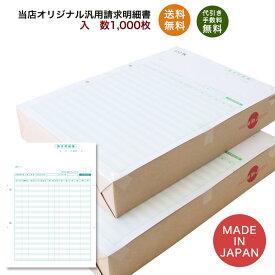 332004汎用請求明細書 1,000枚 品番:INO-2004 送料無料 代引き手数料無料 安心の日本製 オリジナル 伝票 業務用