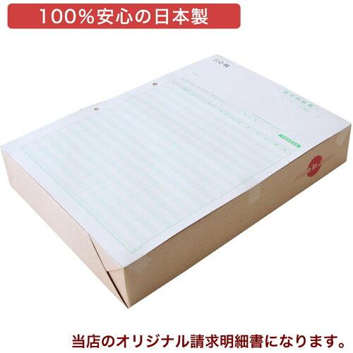 332004汎用請求明細書500枚品番:INO-2004代引き手数料無料安心の日本製オリジナル伝票業務用