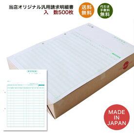 332004汎用請求明細書 500枚 品番:INO-2004 送料無料 代引き手数料無料 安心の日本製 オリジナル 伝票 業務用