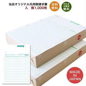 332004汎用御請求書 1,000枚 品番:INO-2004s 送料無料 代引き手数料無料 安心の日本製 オリジナル 伝票 業務用