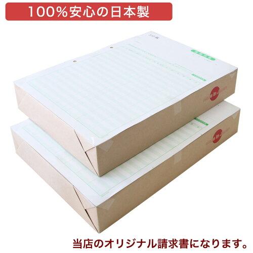 332004汎用御請求書1,000枚品番:INO-2004s送料無料代引き手数料無料安心の日本製オリジナル伝票業務用