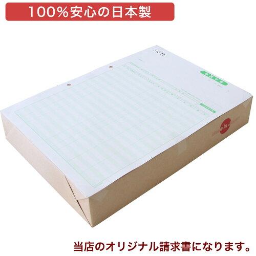 332004汎用御請求書500枚品番:INO-2004s代引き手数料無料安心の日本製オリジナル伝票業務用