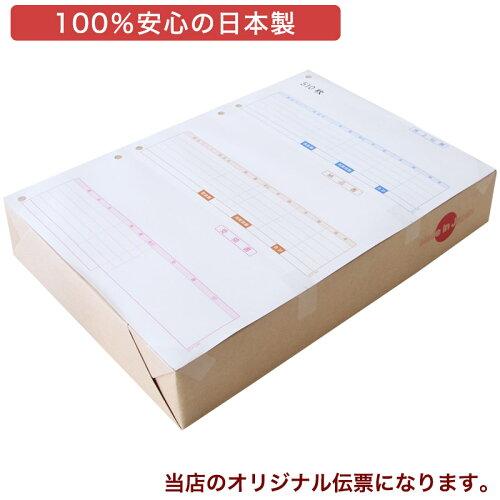 334301汎用売上伝票500枚品番:INO-4301代引き手数料無料安心の日本製オリジナル伝票業務用