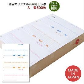 334301汎用売上伝票 500枚 品番: INO-4301 代引き手数料無料 安心の日本製 オリジナル 伝票 業務用