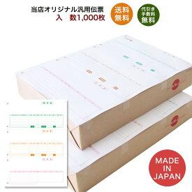 334302 汎用伝票 1,000枚 品番:INO-4302 送料無料 代引き手数料無料 安心の日本製 オリジナル 伝票 業務用