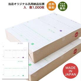 334401汎用納品伝票1000枚 品番: INO-4401 送料無料 代引き手数料無料 安心の日本製 オリジナル 伝票 業務用