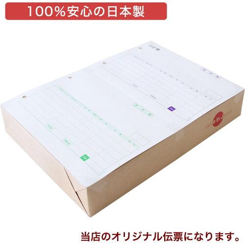汎用納品伝票(納品書/請求書)500枚品番:INO-4401代引き手数料無料安心の日本製オリジナル伝票業務用