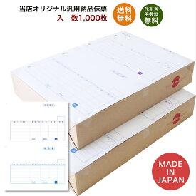 334401t 汎用納品伝票 1,000枚 品番:INO-4401t 送料無料 代引き手数料無料 安心の日本製 オリジナル 伝票 業務用