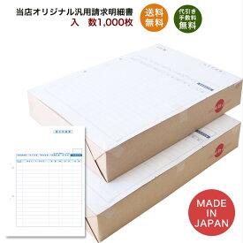 334402汎用請求明細書 1000枚 品番: INO-4402 送料無料 代引き手数料無料 安心の日本製 オリジナル 伝票 業務用