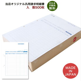 334402汎用請求明細書 500枚 品番: INO-4402 代引き手数料無料 安心の日本製 オリジナル 伝票 業務用