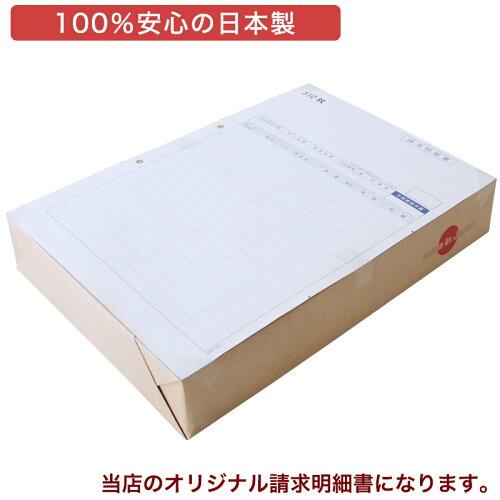 334402汎用請求明細書500枚品番:INO-4402代引き手数料無料安心の日本製オリジナル伝票業務用