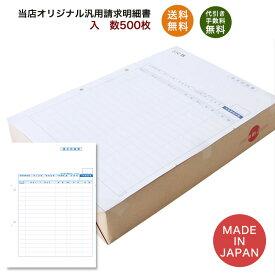 334402汎用請求明細書 500枚 品番: INO-4402 送料無料 代引き手数料無料 安心の日本製 オリジナル 伝票 業務用