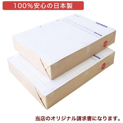 334402汎用御請求書1000枚品番:INO-4402s送料無料代引き手数料無料安心の日本製オリジナル伝票業務用
