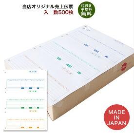 334601汎用売上伝票 500枚 品番:INO-4601 代引き手数料無料 安心の日本製 オリジナル 伝票 業務用