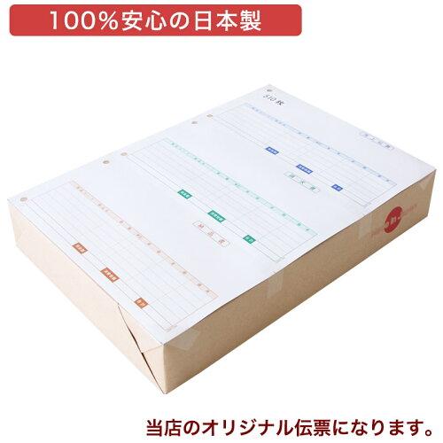 334601汎用売上伝票500枚品番:INO-4601代引き手数料無料安心の日本製オリジナル伝票業務用