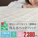 7サイズ展開 送料無料 防ダニ 抗菌防臭 ベッドパッド シングル ウォッシャブル 洗えるベッドパット 帝人 ベットパット 敷きパット 敷きパッド ランキングお取り寄せ